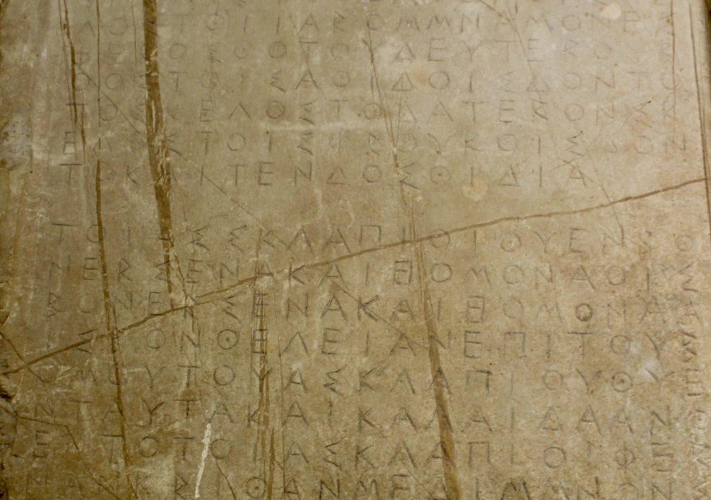 Part of an inscription at Epidauros
